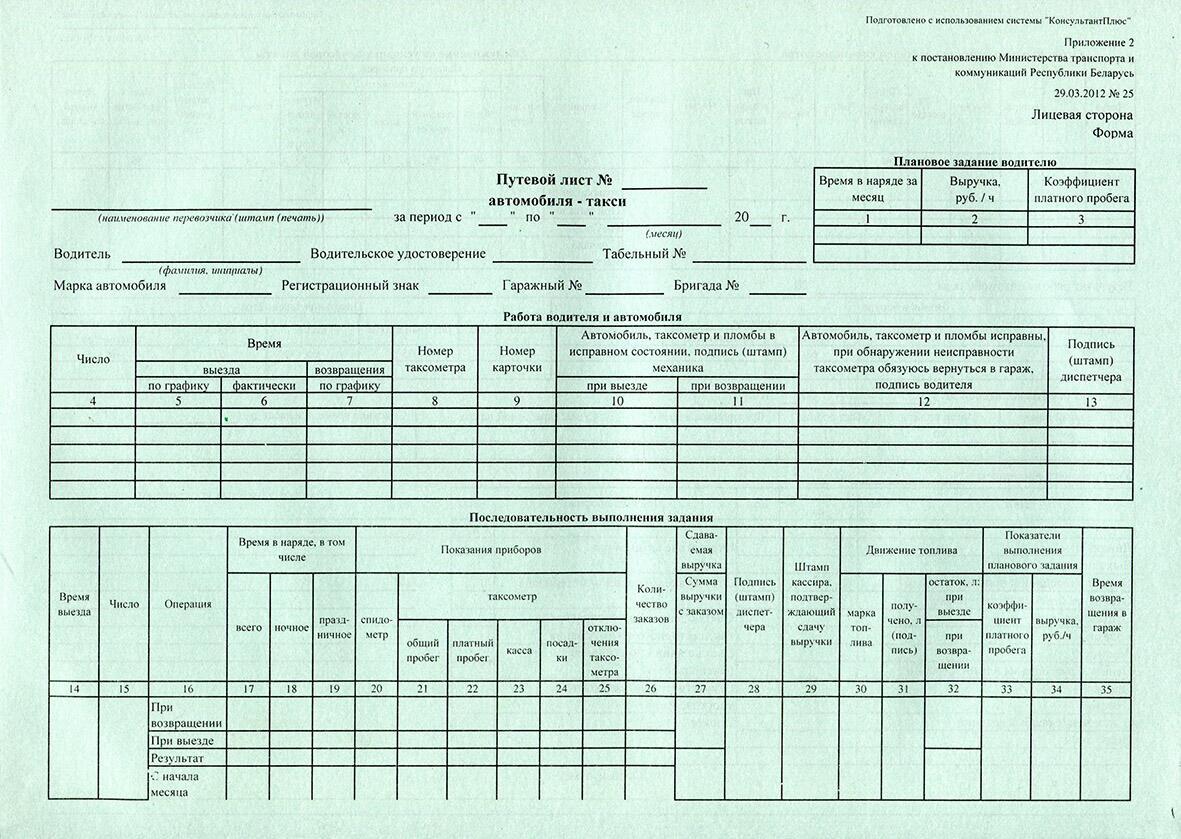 путевой лист рб 3л от 26.11.10 138
